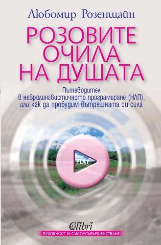 Розовите очила на душата - 1