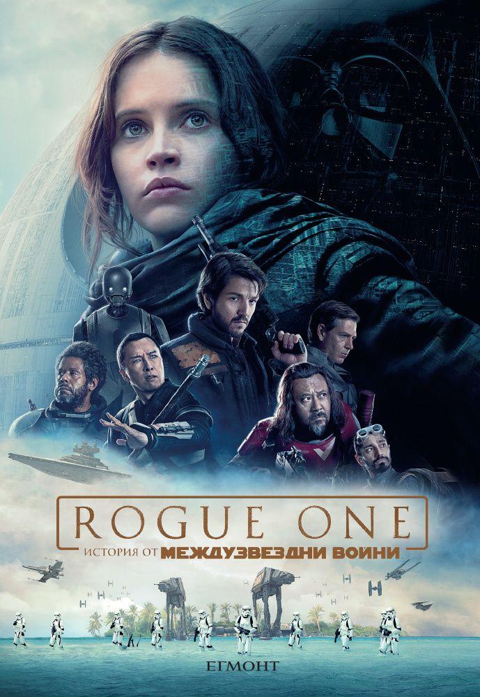 Rogue One: История от Междузвездни войни - 1