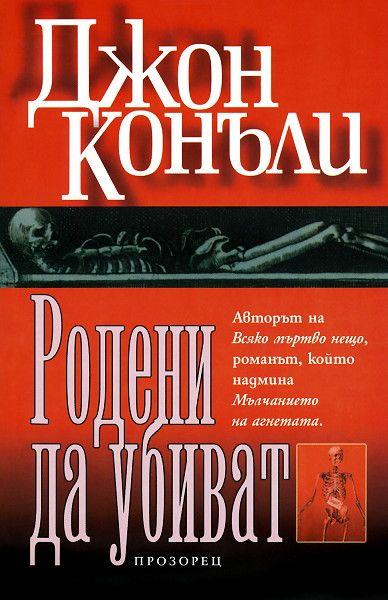 Родени да убиват - 1