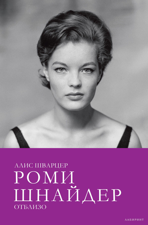 Роми Шнайдер. Отблизо - 1