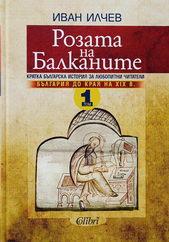 Розата на Балканите – том 1: България до края на XIX век - 1
