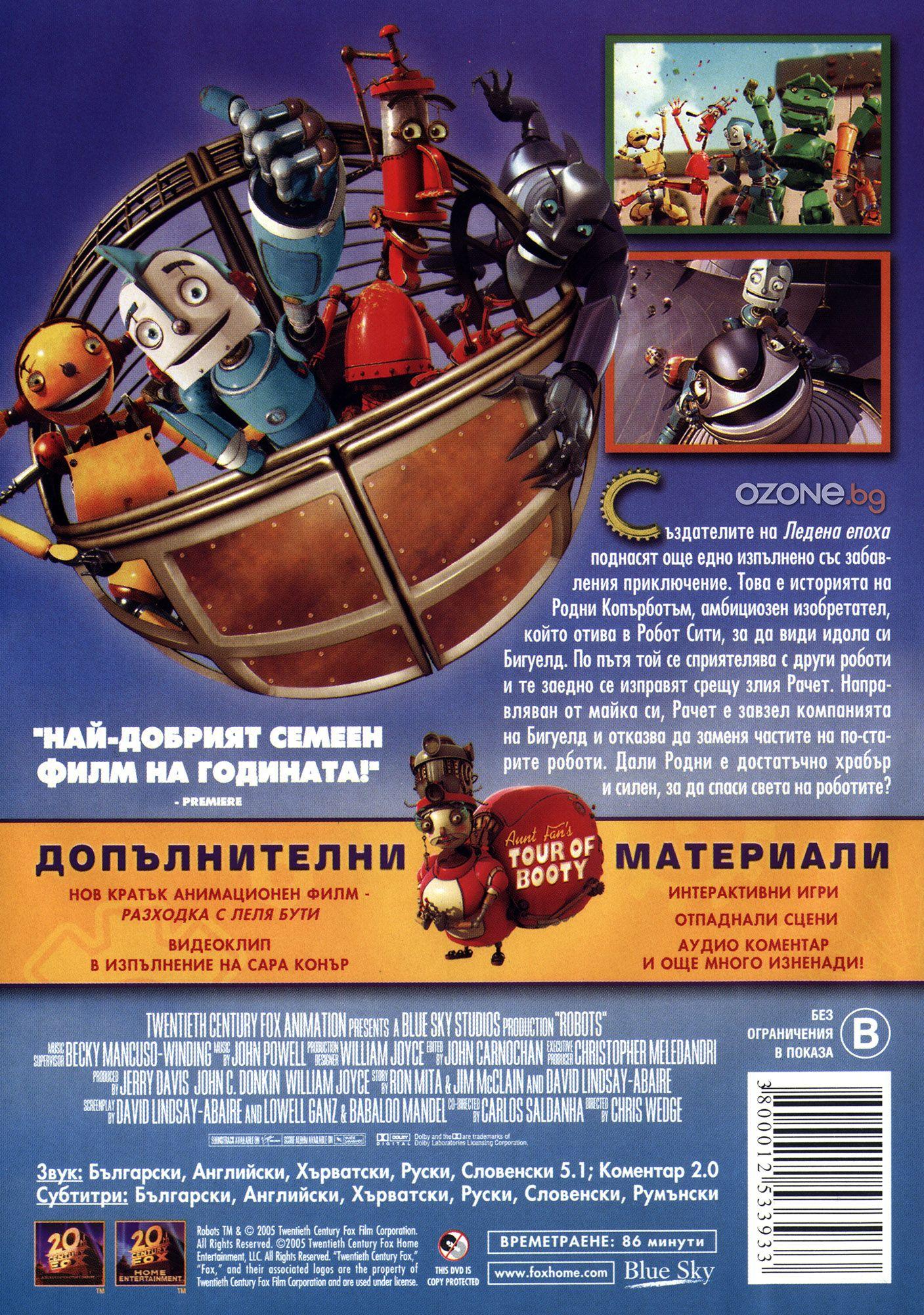 Роботи (DVD) - 2