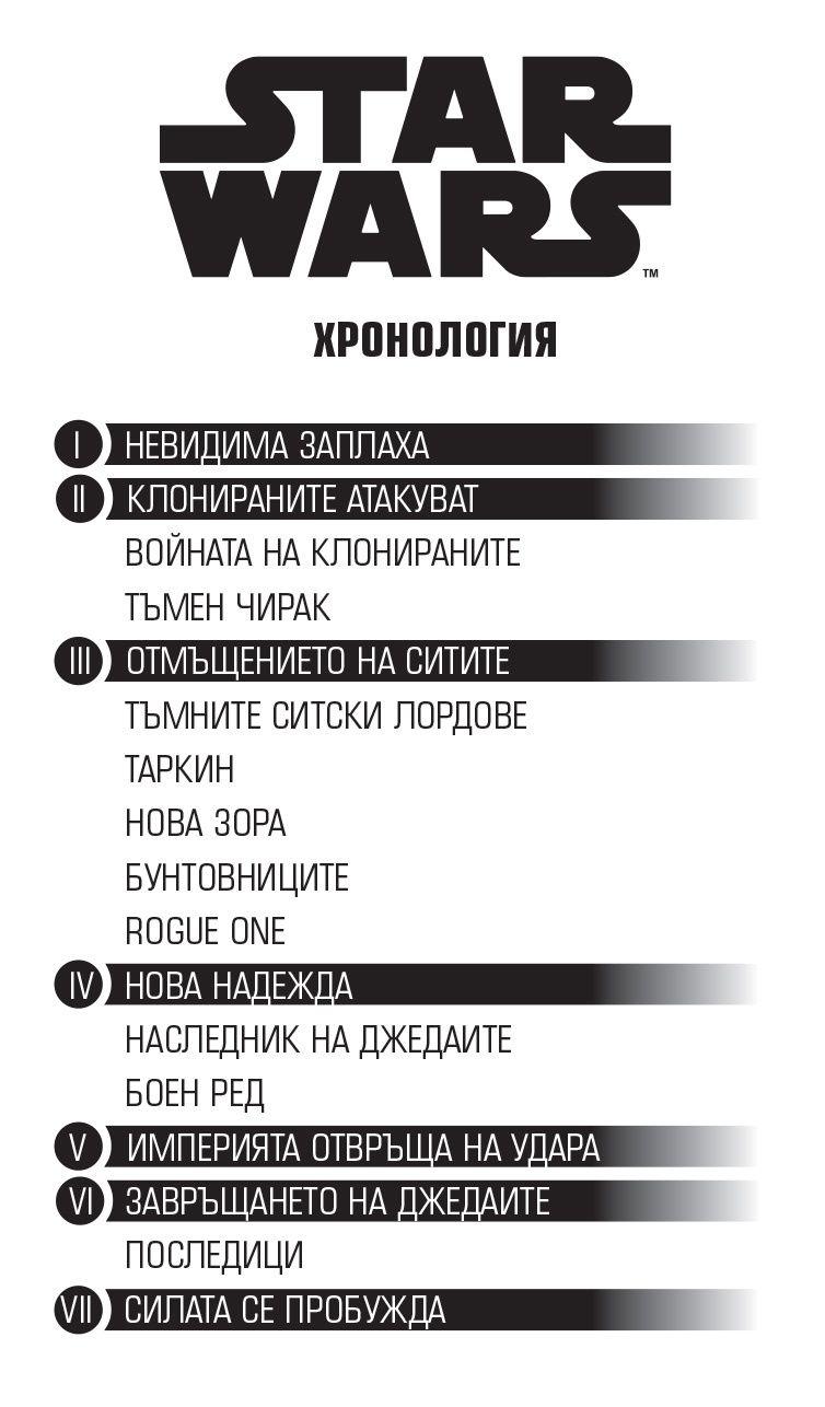 Rogue One: История от Междузвездни войни - 3