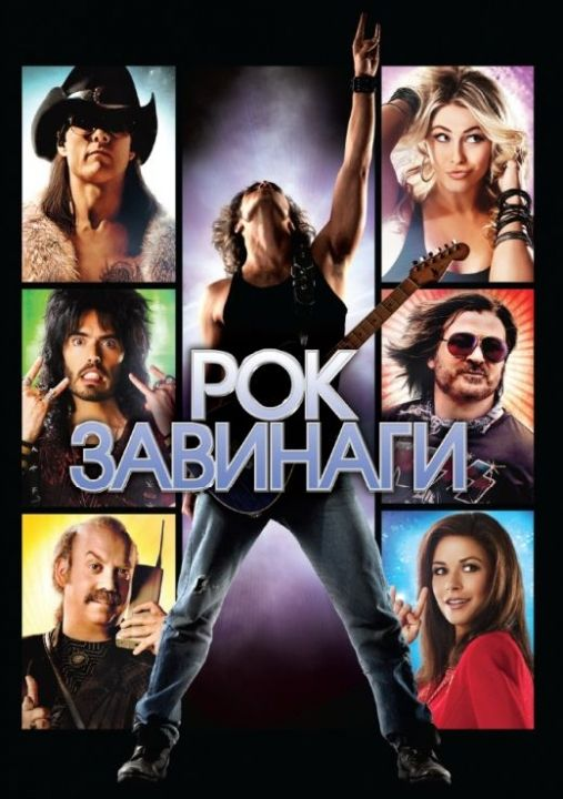 Рок завинаги (DVD) - 1