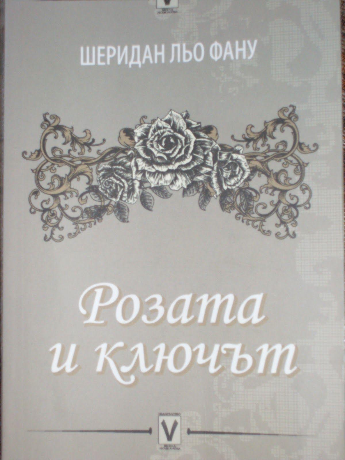 Розата и ключът - 1
