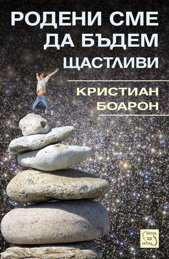 Родени сме да бъдем щастливи - 1