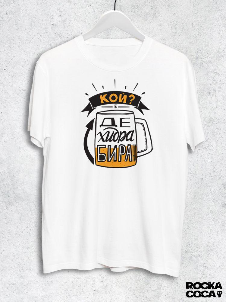 Тениска RockaCoca Дехидрабиран- Халба, бяла, размер XL - 1
