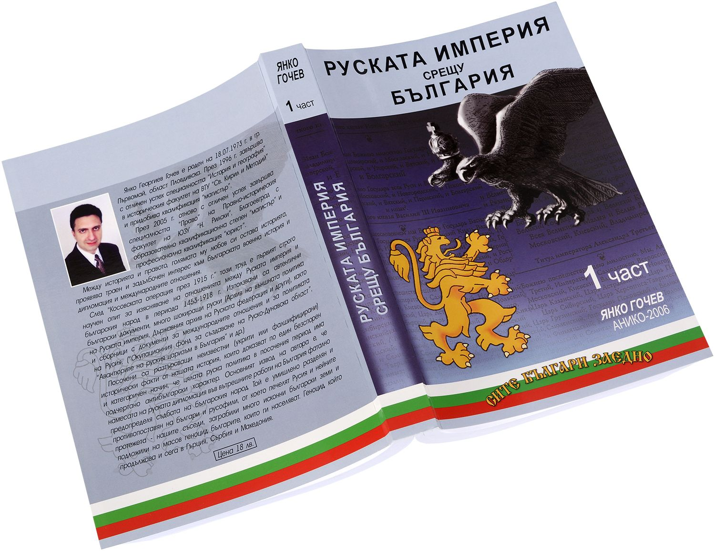 Руската империя срещу България - Комплект от 3 части - 3