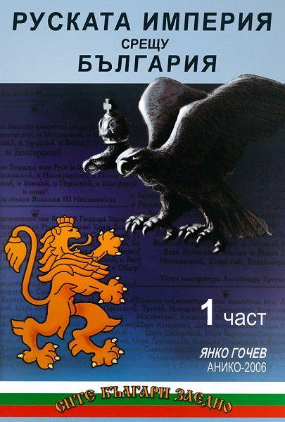 Руската империя срещу България - Комплект от 3 части - 2