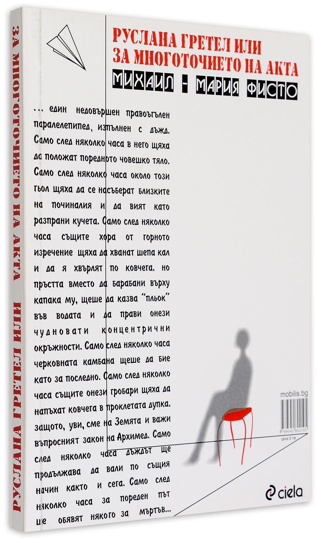Руслана Гретел или за многоточието на акта-2 - 3