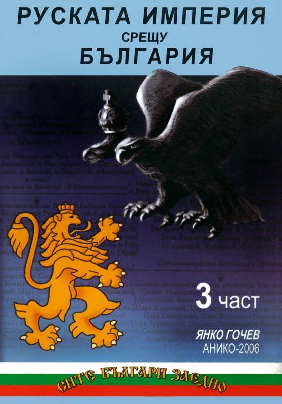 ruskata-imperija-sreschu-b-lgarija-7 - 8