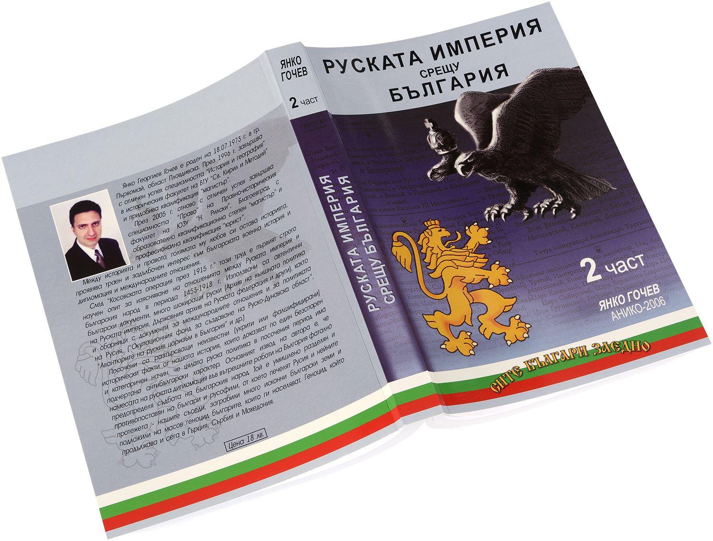 Руската империя срещу България - Комплект от 3 части - 6