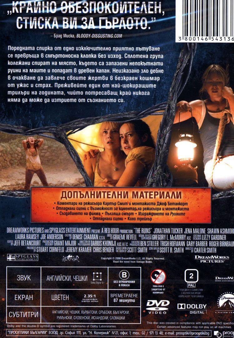 Руините (DVD) - 3