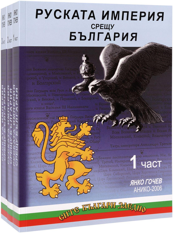 Руската империя срещу България - Комплект от 3 части - 1