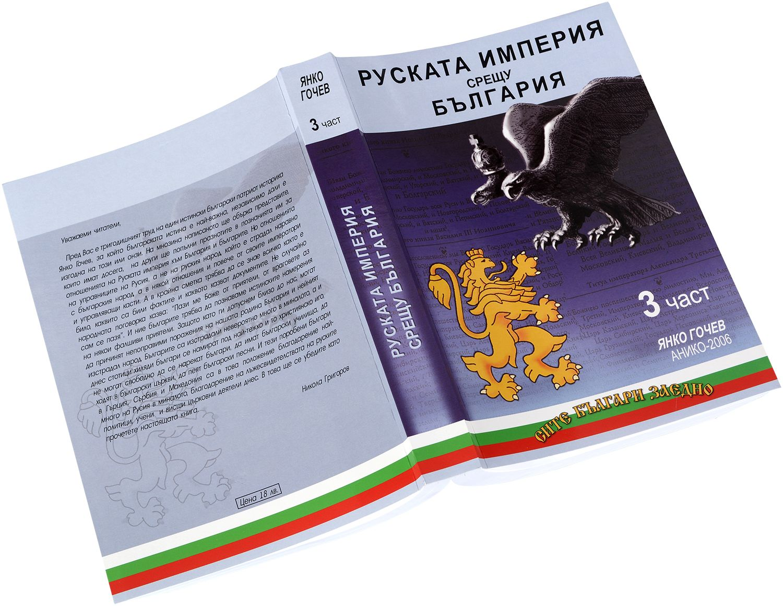 Руската империя срещу България - Комплект от 3 части - 9