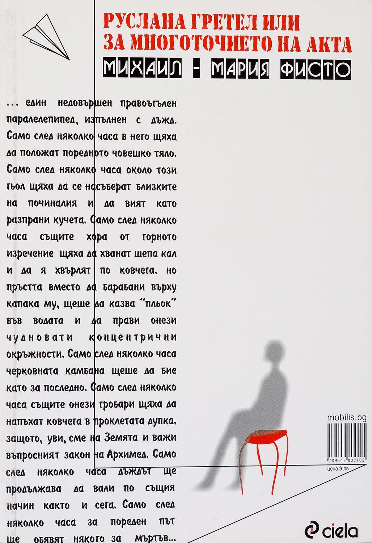 Руслана Гретел или за многоточието на акта-1 - 2