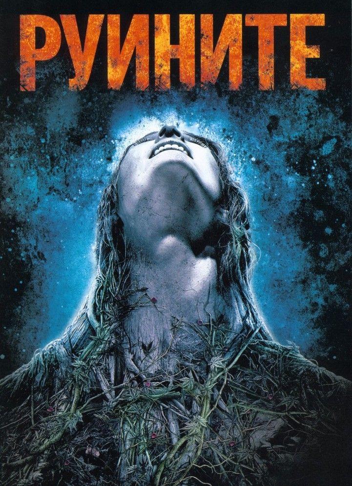 Руините (DVD) - 1