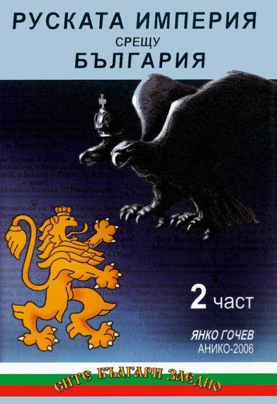 ruskata-imperija-sreschu-b-lgarija-4 - 5
