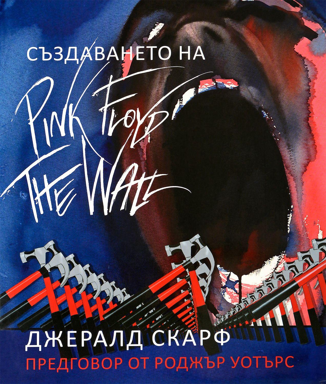Създаването на Pink Floyd The Wall. - 3