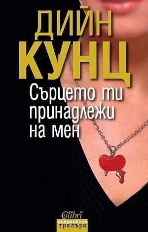 Сърцето ти принадлежи на мен - 1