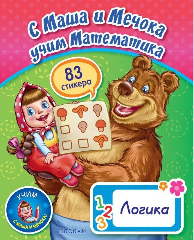 С Маша и Мечока учим математика: Логика + стикери - 1