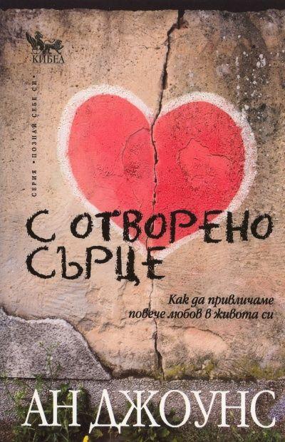 С отворено сърце - 1