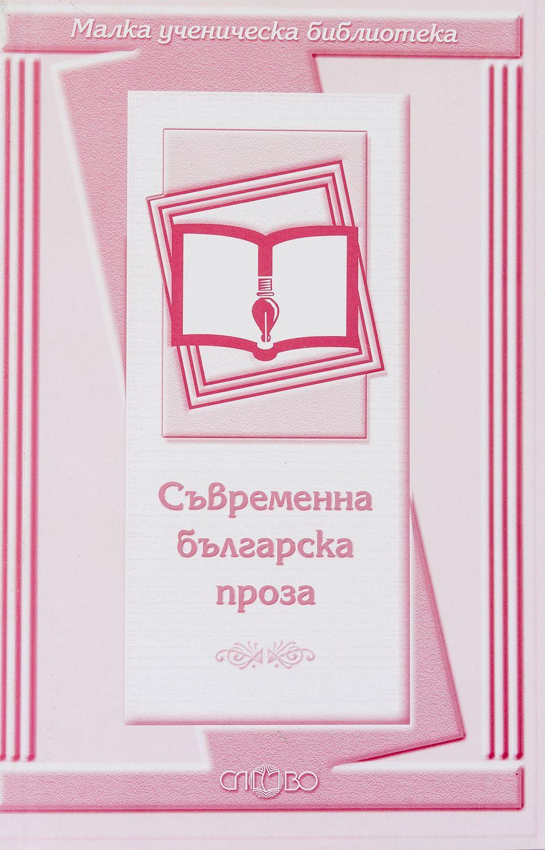 Съвременна българска проза - 1