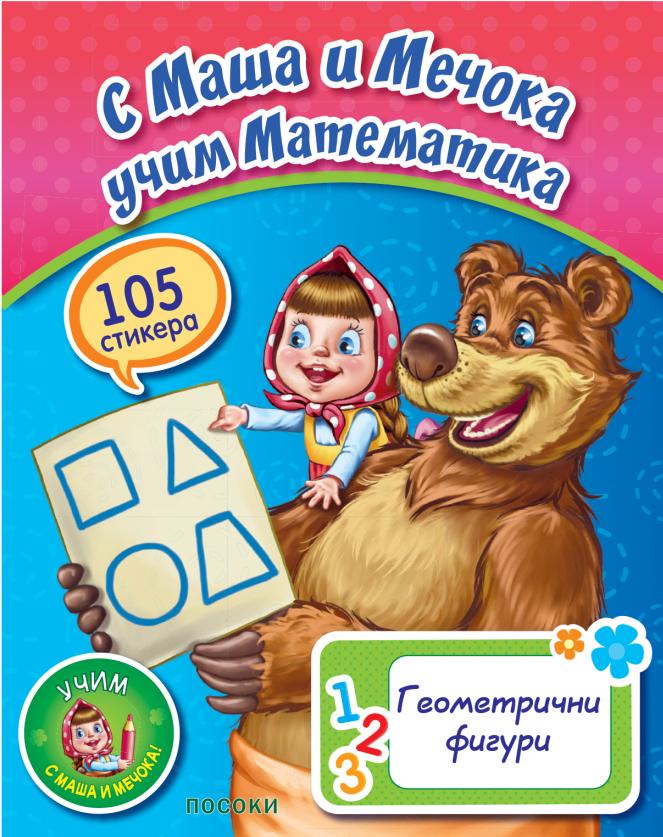 С Маша и Мечока учим математика: Геометрични фигури + стикери - 1