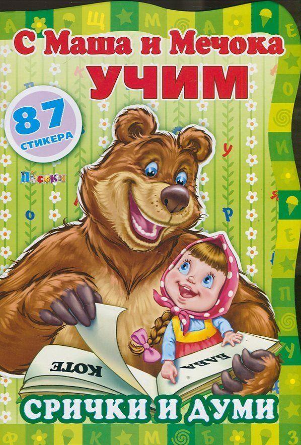 С Маша и Мечока учим!: Срички и думи + стикери - 1