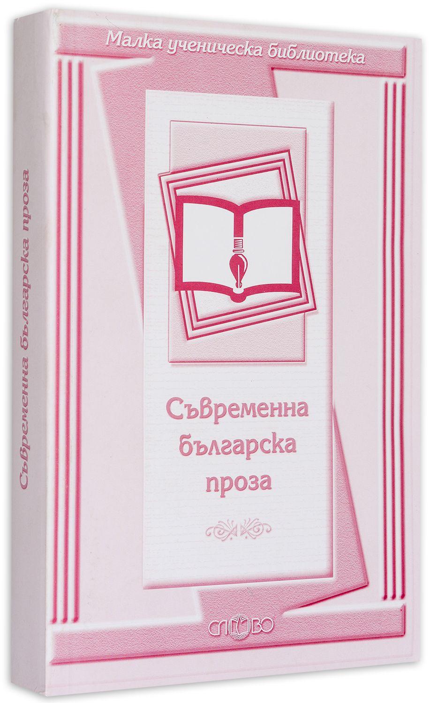 Съвременна българска проза-1 - 2