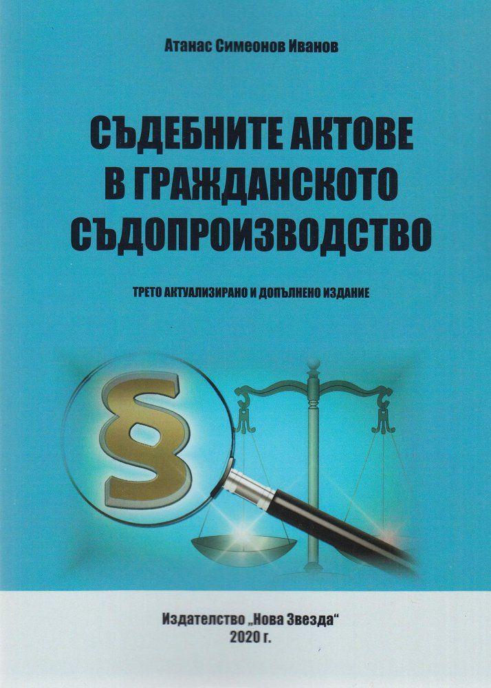 Съдебните актове в гражданското съдопроизводство. Трето актуализирано и допълнено издание - 1