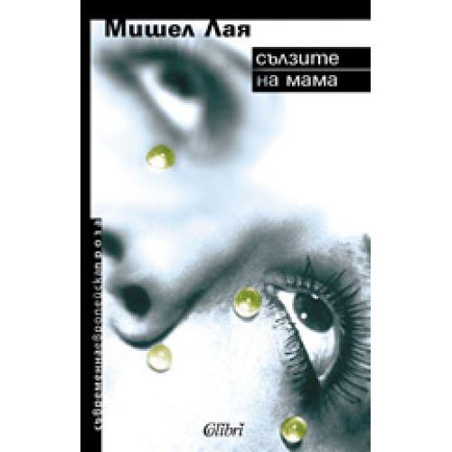 Сълзите на мама - 1
