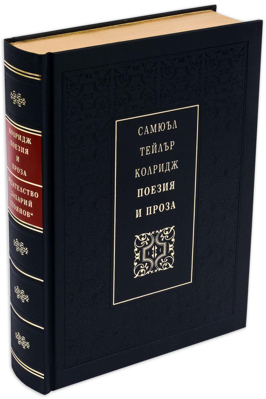 Самюъл Тейлър Колридж. Поезия и проза (Луксозно издание) - 2