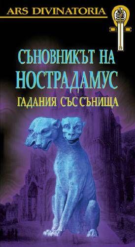 s-novnik-t-na-nostradamus - 1