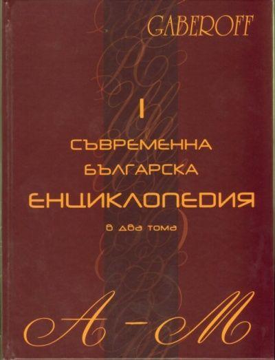 Съвременна българска енциклопедия (твърди корици) - 1