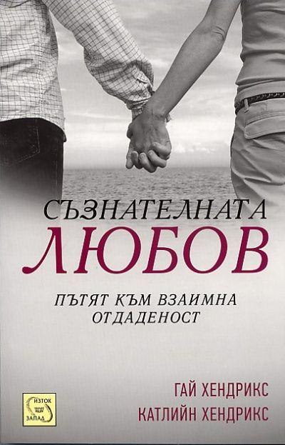 Съзнателната любов - 1