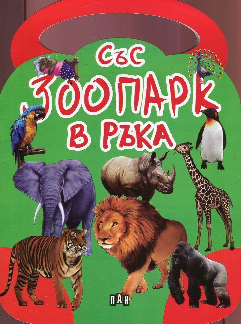 Със зоопарк в ръка - 1