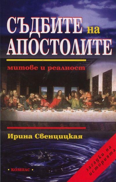 Съдбите на апостолите - 1