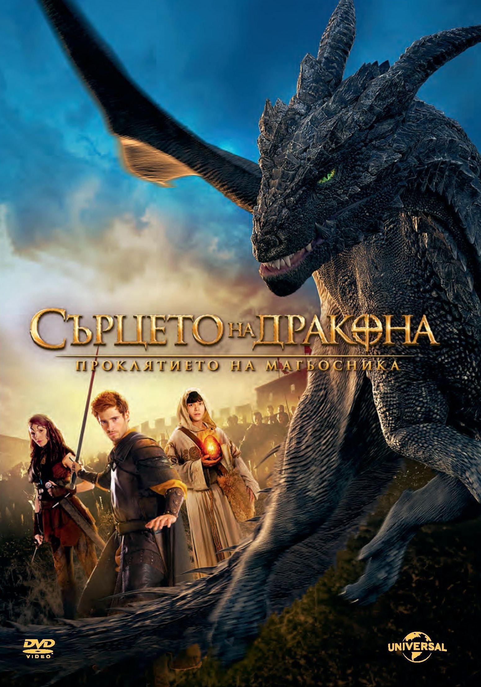 Сърцето на дракона 3: Проклятието на магьосника (DVD) - 1