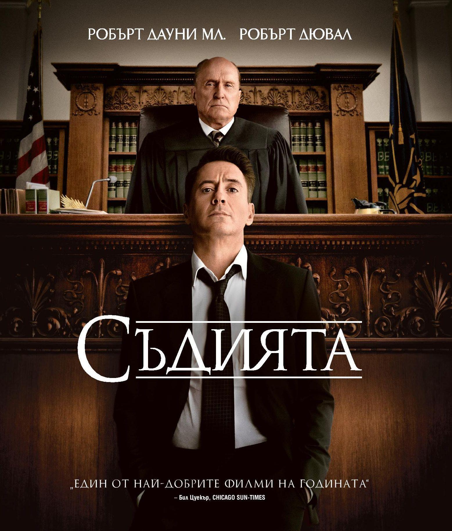 Съдията (Blu-Ray) - 1