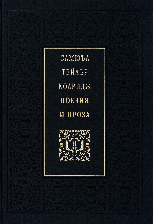 Самюъл Тейлър Колридж. Поезия и проза (Луксозно издание) - 3