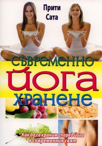 Съвременно йога хранене - 1