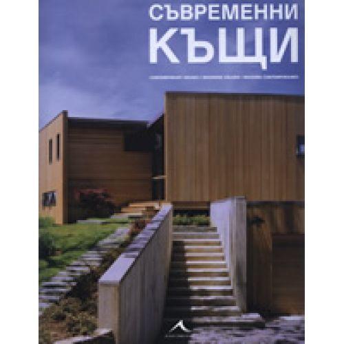 Съвременни къщи (твърди корици) - 1