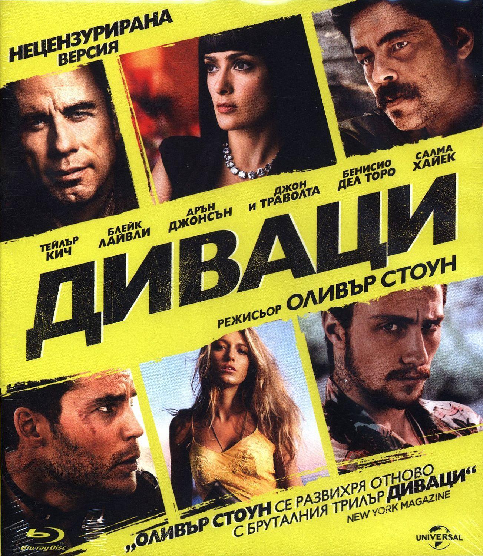 Диваци (Blu-Ray) - 1