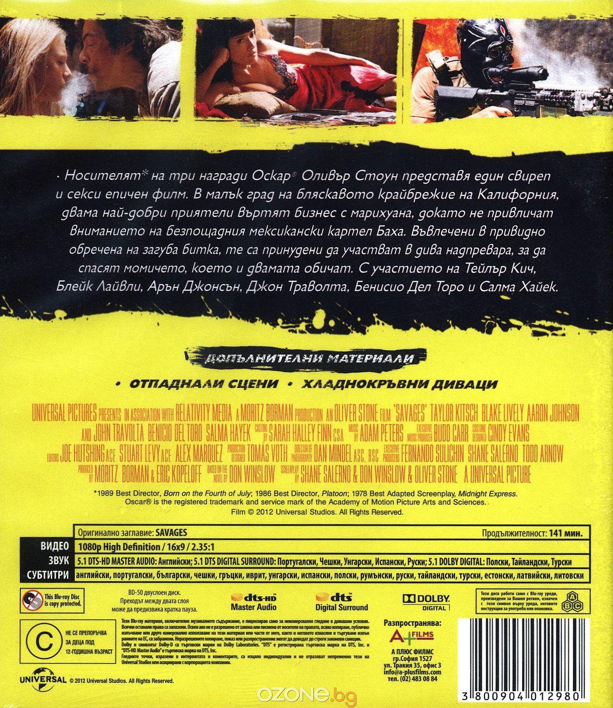 Диваци (Blu-Ray) - 2