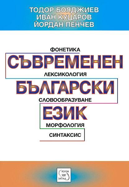 Съвременен български език - 1