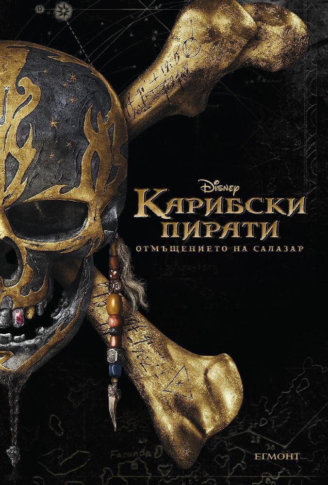 Карибски пирати: Отмъщението на Салазар (адаптация на филма) - 1