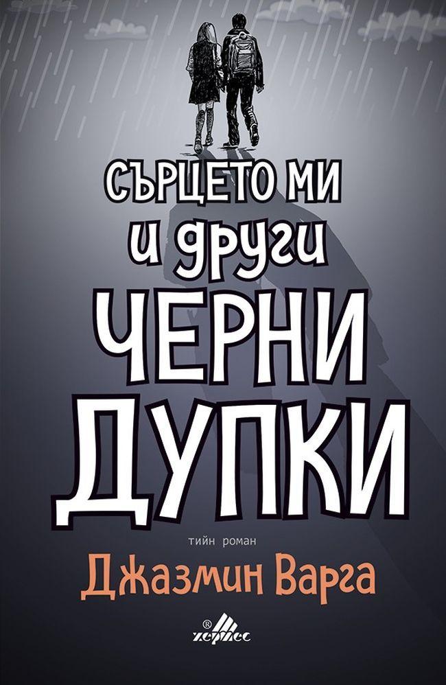 s-rceto-mi-i-drugi-cherni-dupki - 1