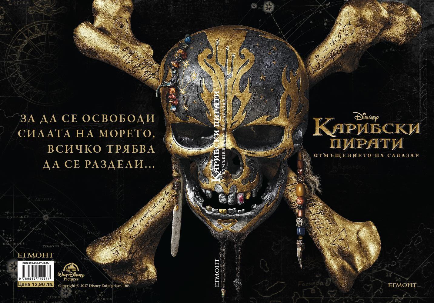 Карибски пирати: Отмъщението на Салазар (адаптация на филма) - 2