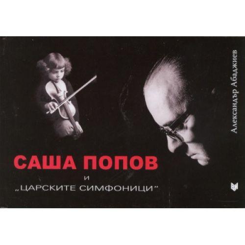 Саша Попов и царските симфоници - 1